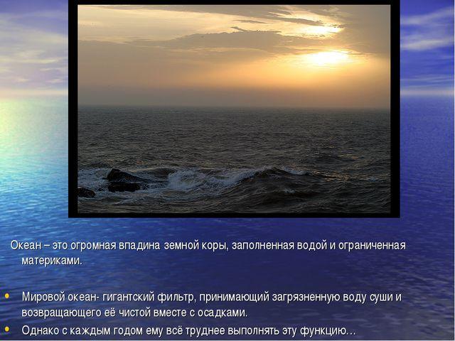 Океан – это огромная впадина земной коры, заполненная водой и ограниченная м...