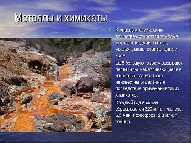 Металлы и химикаты К опасным химическим веществам относятся тяжёлые металлы:...
