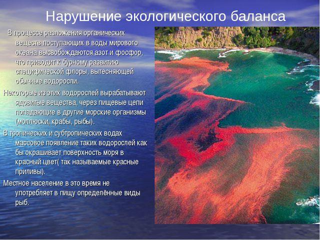 В процессе разложения органических веществ поступающих в воды мирового океан...