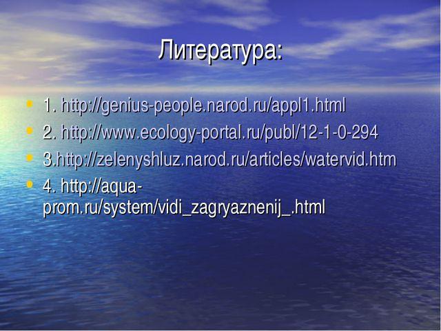 Литература: 1. http://genius-people.narod.ru/appl1.html 2. http://www.ecology...