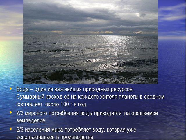 Вода – один из важнейших природных ресурсов. Суммарный расход её на каждого ж...