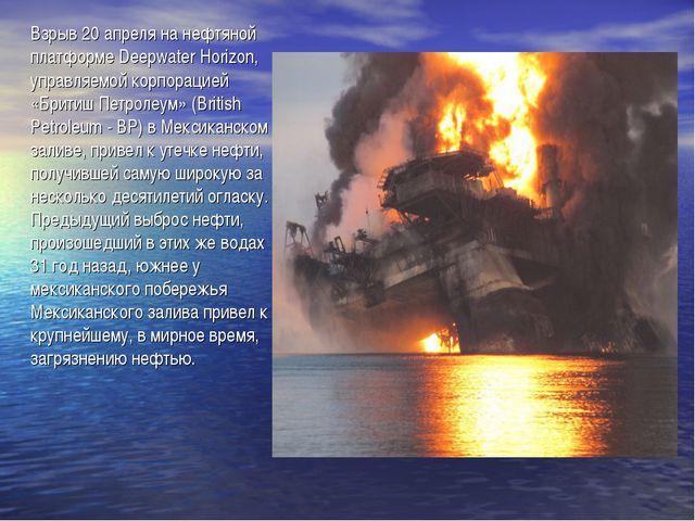 Взрыв 20 апреля на нефтяной платформе Deepwater Horizon, управляемой корпорац...