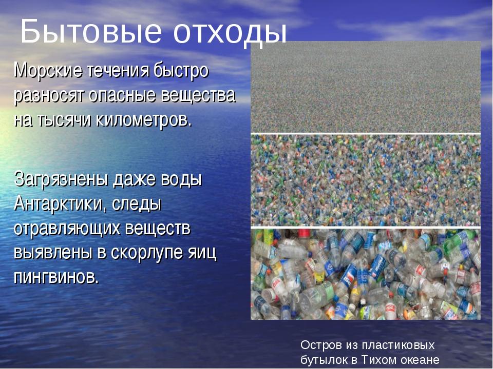 Морские течения быстро разносят опасные вещества на тысячи километров. Загряз...