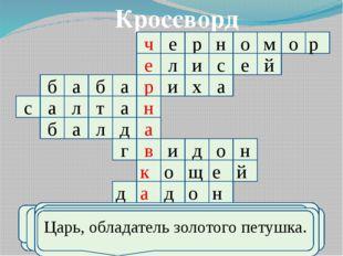 Кроссворд ч е р н о м о р е л и с е й н о б а б а р и х а с а л т а н и д б а