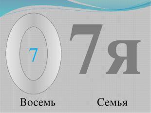 7 7я Восемь Семья