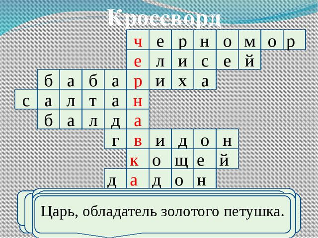 Кроссворд ч е р н о м о р е л и с е й н о б а б а р и х а с а л т а н и д б а...