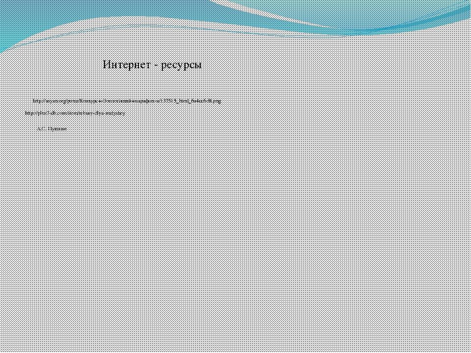 Интернет - ресурсы http://asyan.org/potra/Конкурс+«Зоологічний+марафон»a/1375...
