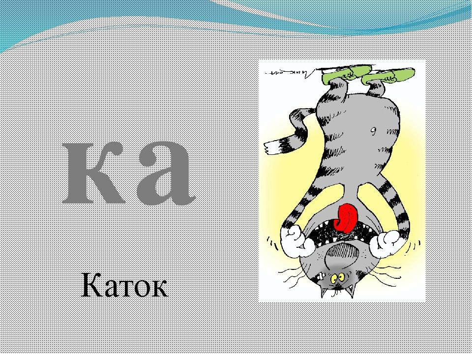 ка Каток