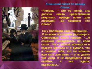 """Анненский пишет по поводу Ольги: """"Любовь — это не покой, она должна иметь нра"""