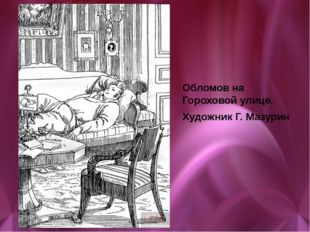 Обломов на Гороховой улице. Художник Г. Мазурин