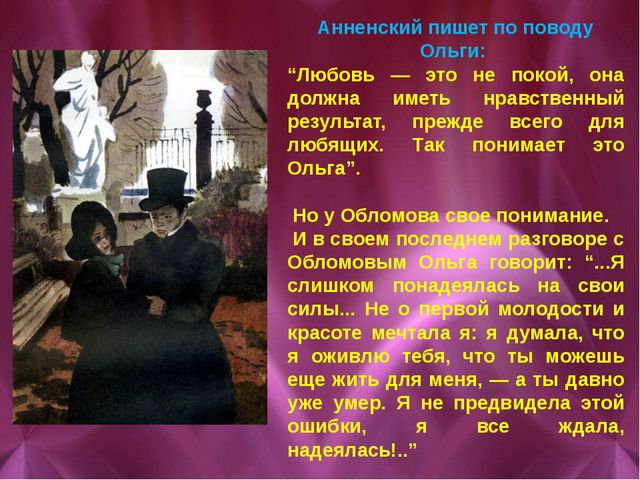 """Анненский пишет по поводу Ольги: """"Любовь — это не покой, она должна иметь нра..."""