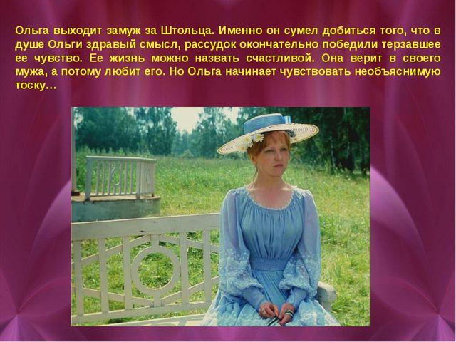 Ольга выходит замуж за Штольца. Именно он сумел добиться того, что в душе Оль...