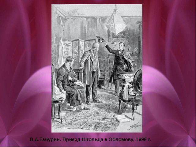 В.А.Табурин. Приезд Штольца к Обломову, 1898 г.