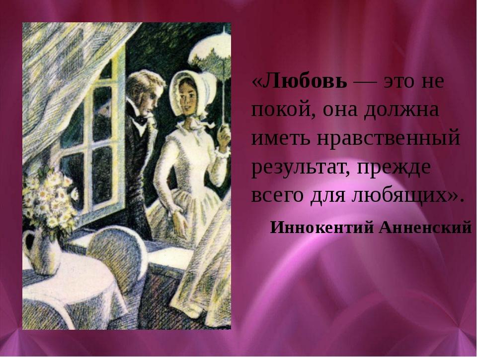 «Любовь — это не покой, она должна иметь нравственный результат, прежде всег...