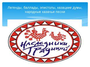 Легенды, баллады, эпистолы, казацкие думы, народные казачьи песни