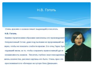 Очень красиво о казаках пишет выдающийся писатель Н.В. Гоголь. Какими героич
