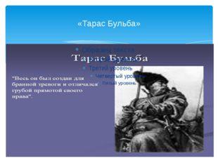 «Тарас Бульба»