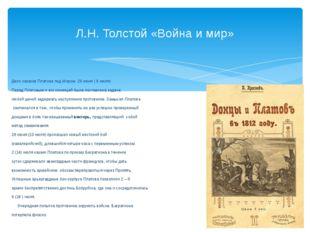 Дело казаков Платова под Миром. 26 июня ( 8 июля) Перед Платовым и его конниц