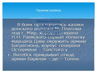 Героизм казаков