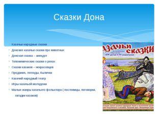 Казачьи народные сказки Донские казачьи сказки про животных Донская сказка –