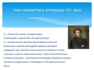 Тема казачества в литературе XIX века А.С. Пушкин был знаком с казацким миром