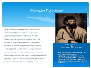 Сущность образа Пугачева в повести очень образно отображена в старинной сказ
