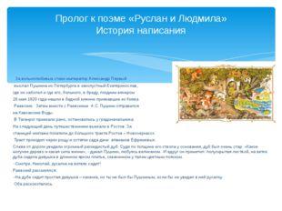 За вольнолюбивые стихи император Александр Первый выслал Пушкина из Петербур