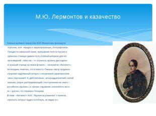 М.Ю. Лермонтов и казачество Казачьи мотивы в творчестве М.Ю.Лермонтова проник