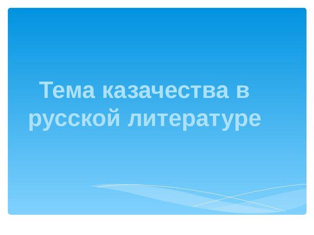 Тема казачества в русской литературе