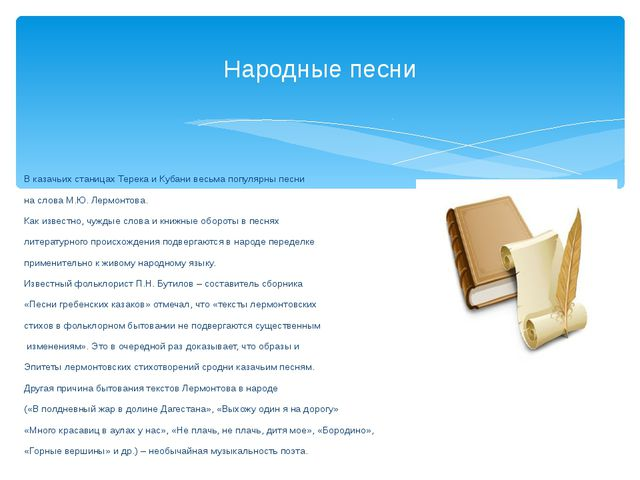 В казачьих станицах Терека и Кубани весьма популярны песни на слова М.Ю. Лерм...