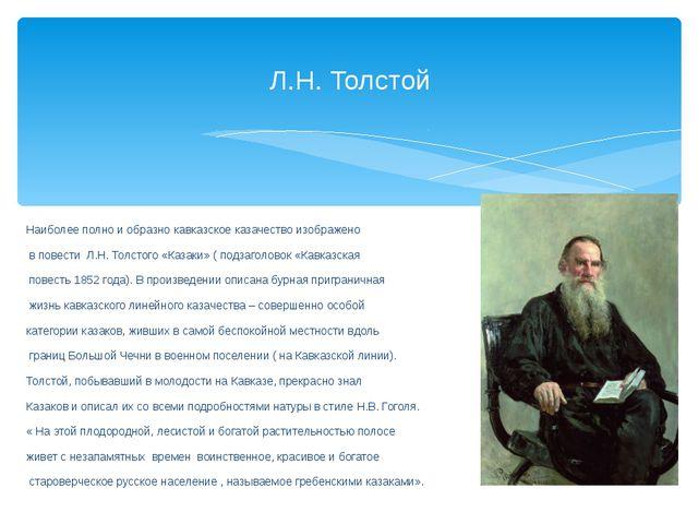 Л.Н. Толстой Наиболее полно и образно кавказское казачество изображено в пове...