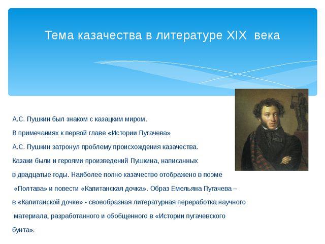 Тема казачества в литературе XIX века А.С. Пушкин был знаком с казацким миром...