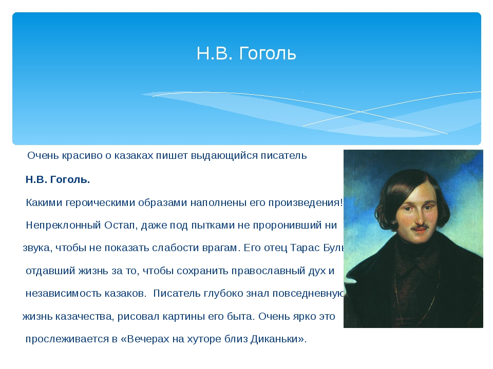 Очень красиво о казаках пишет выдающийся писатель Н.В. Гоголь. Какими героич...