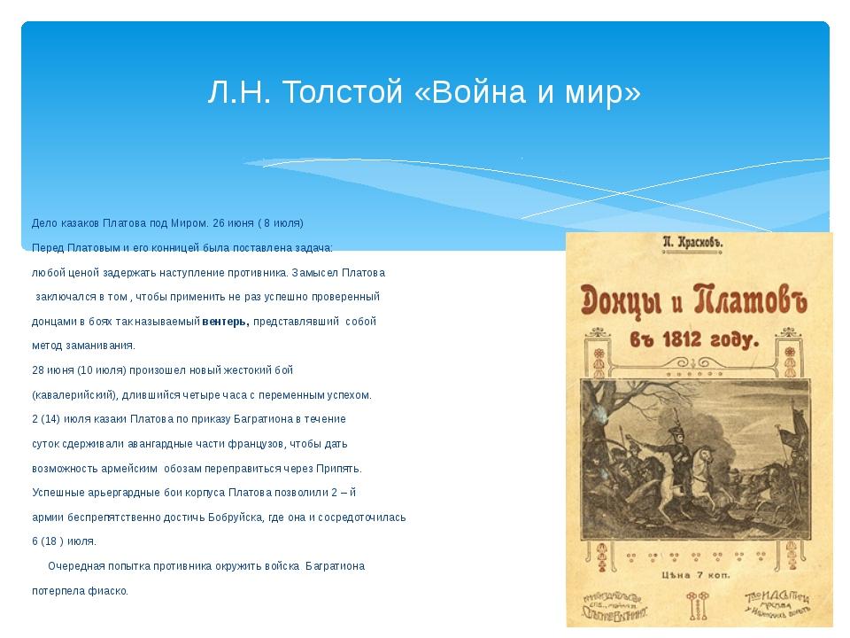 Дело казаков Платова под Миром. 26 июня ( 8 июля) Перед Платовым и его конниц...