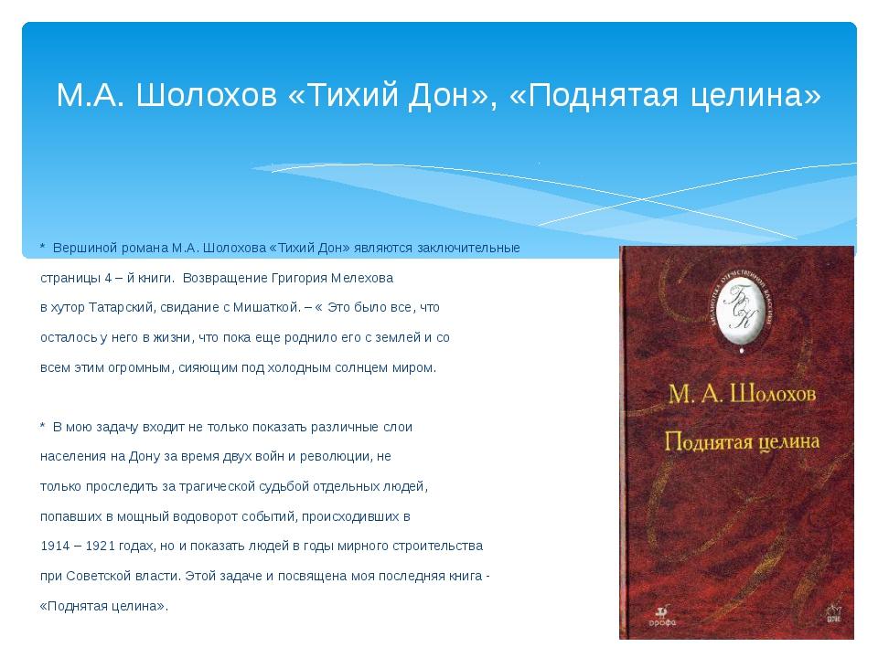 * Вершиной романа М.А. Шолохова «Тихий Дон» являются заключительные страницы...