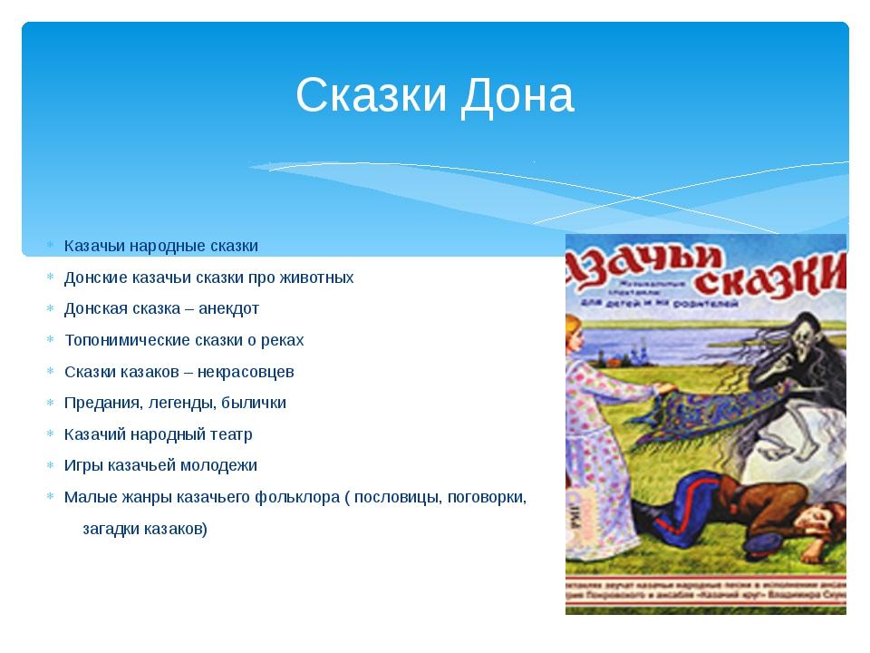 Казачьи народные сказки Донские казачьи сказки про животных Донская сказка –...