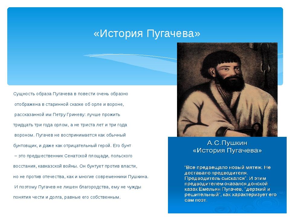 Сущность образа Пугачева в повести очень образно отображена в старинной сказ...