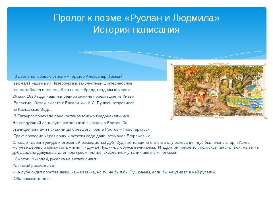 За вольнолюбивые стихи император Александр Первый выслал Пушкина из Петербур...