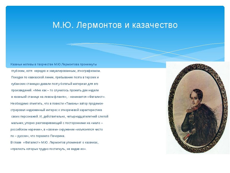 М.Ю. Лермонтов и казачество Казачьи мотивы в творчестве М.Ю.Лермонтова проник...