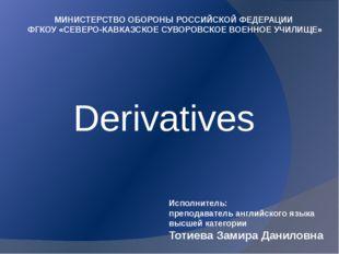 Derivatives МИНИСТЕРСТВО ОБОРОНЫ РОССИЙСКОЙ ФЕДЕРАЦИИ ФГКОУ «СЕВЕРО-КАВКАЗСКО
