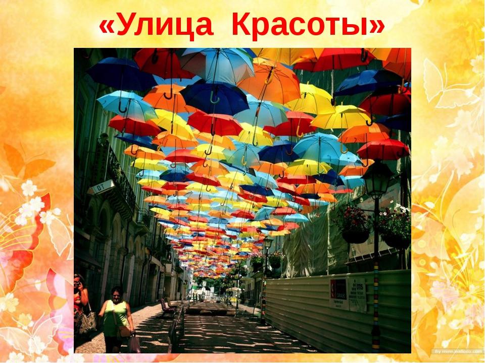«Улица Красоты»