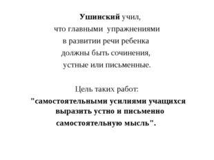 Ушинский учил, что главными упражнениями в развитии речи ребенка должны быть