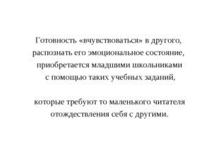 Готовность «вчувствоваться» в другого, распознать его эмоциональное состояни