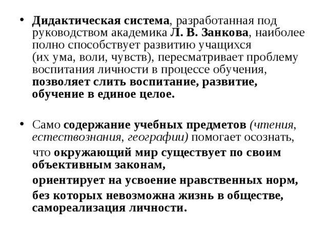 Дидактическая система, разработанная под руководством академика Л. В. Занкова...