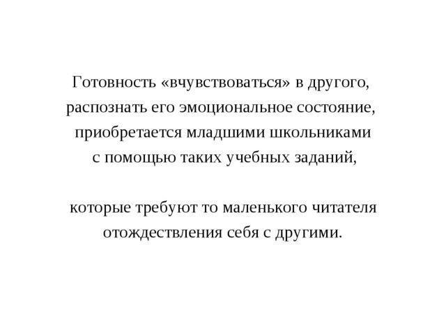 Готовность «вчувствоваться» в другого, распознать его эмоциональное состояни...