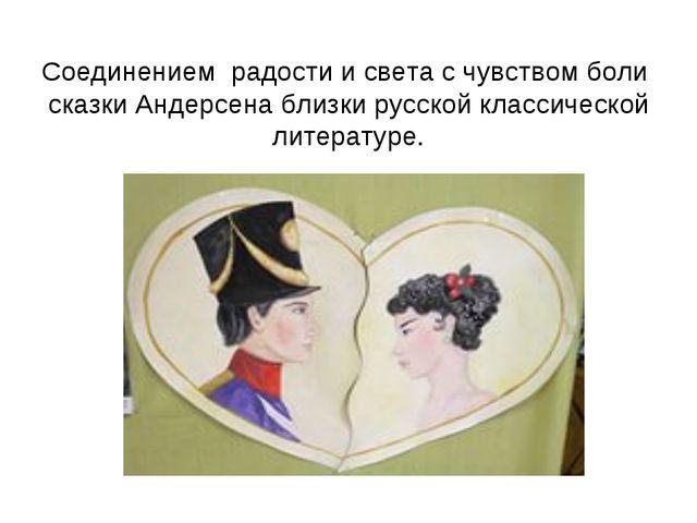 Соединением радости и света с чувством боли сказки Андерсена близки русской...