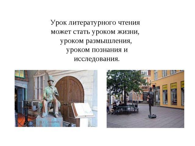 Урок литературного чтения может стать уроком жизни, уроком размышления, уроко...