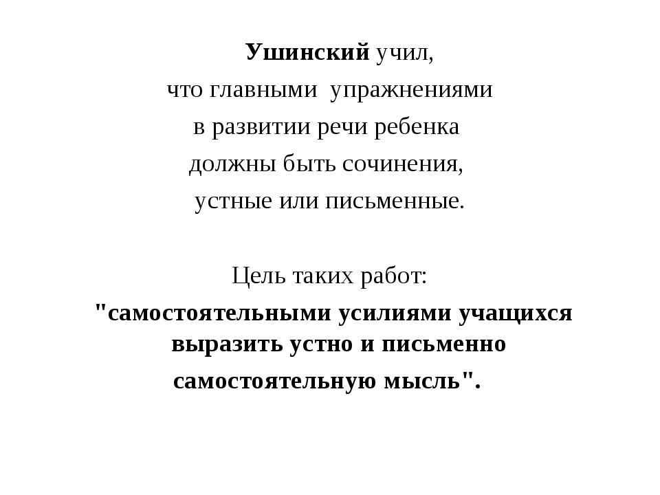 Ушинский учил, что главными упражнениями в развитии речи ребенка должны быть...