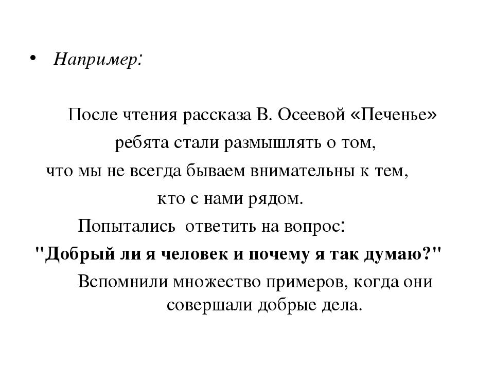 Например: После чтения рассказа В. Осеевой «Печенье» ребята стали размышлять...