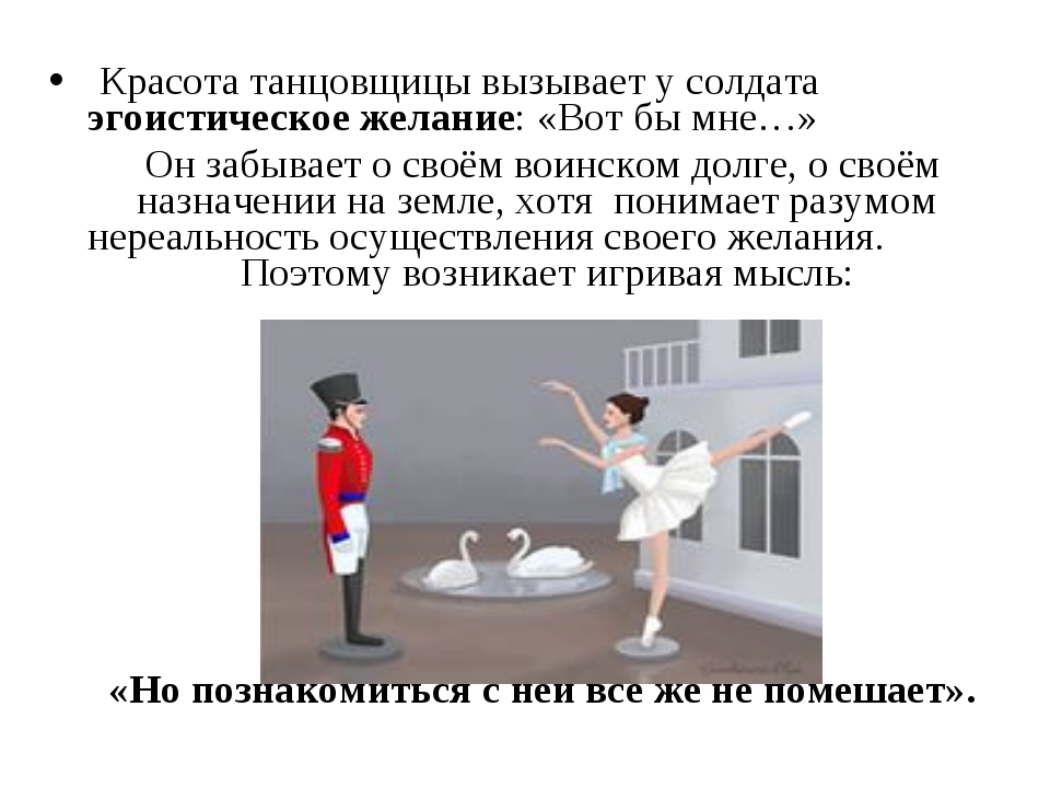 Красота танцовщицы вызывает у солдата эгоистическое желание: «Вот бы мне…» О...